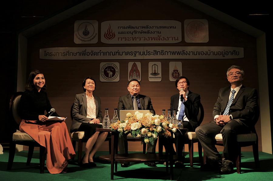 """โครงการศึกษาเพื่อจัดทำเกณฑ์มาตรฐานประสิทธิภาพพลังงานของบ้านอยู่อาศัย"""" ประจำปี พ.ศ. 2561"""