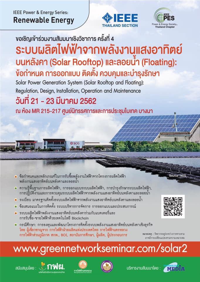 ระบบผลิตไฟฟ้าจากพลังงานแสงอาทิตย์บนหลังคา (Solar Rooftop) และลอยน้ำ (Floating): ข้อกำหนด การออกแบบ ติดตั้ง ควบคุม และบำรุงรักษา