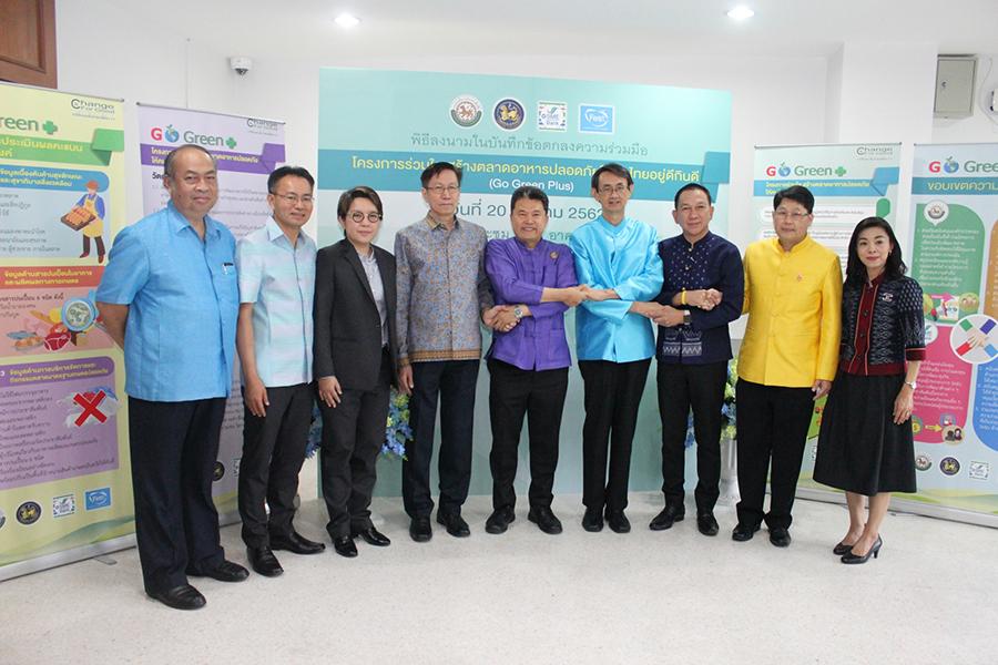 """MOU """"โครงการร่วมใจ สร้างตลาดอาหารปลอดภัย ให้คนไทยอยู่ดีกินดี"""""""