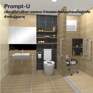 Prompt-U บริการให้คำปรึกษา ออกแบบเเละติดตั้งผลิตภัณฑ์ สำหรับผู้สูงอายุ