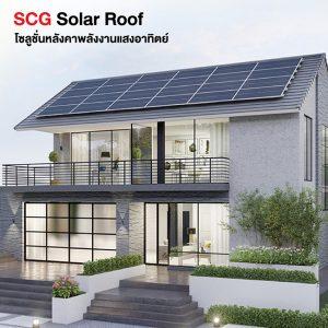SCF Solar Roof โซลูชั่นหลังคาพลังงานเเสงอาทิตย์