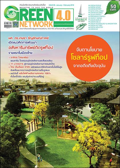นิตยสาร Green Network ฉบับที่ 85 มกราคม – กุมภาพันธ์ 2561