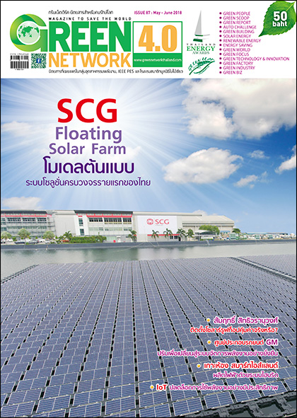 นิตยสาร Green Network ฉบับที่ 87 พฤษภาคม – มิถุนายน 2561