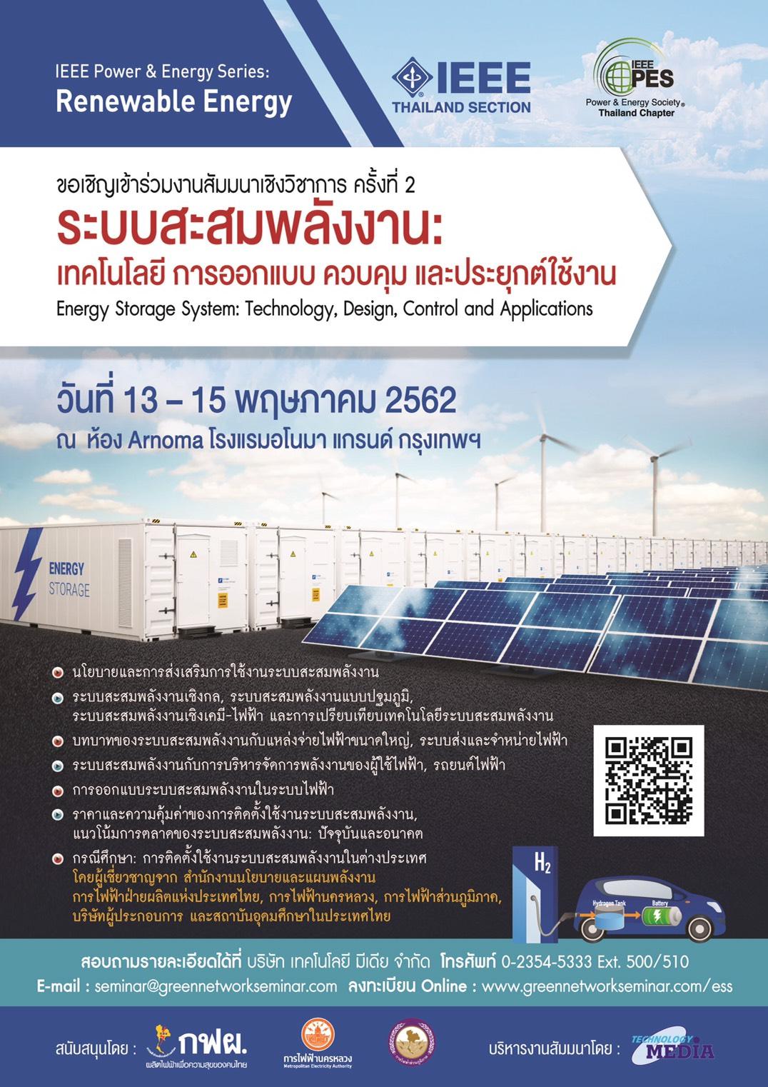 ระบบสะสมพลังงาน (Energy Storage System): เทคโนโลยี การออกแบบ ควบคุม และประยุกต์ใช้งาน