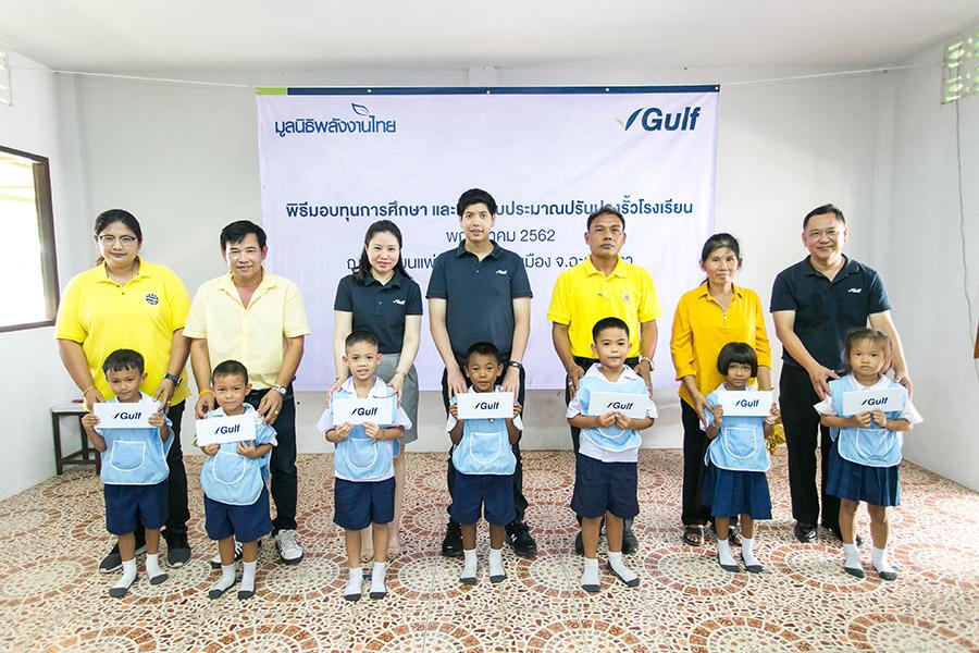 'Gulf' มอบเงินทุนการศึกษา