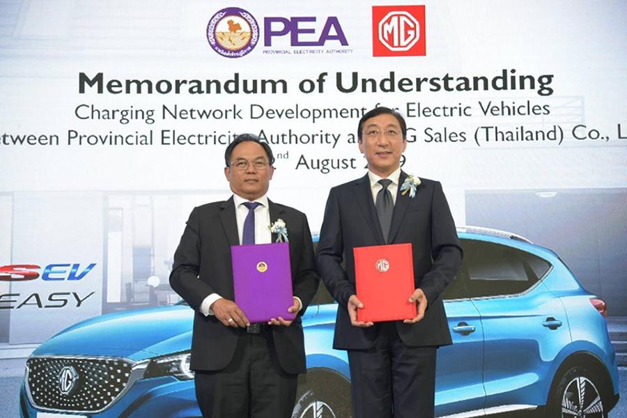 "PEA และ MG ลงนาม MOU โครงการ ""Charging Network Development for Electric Vehicles"""