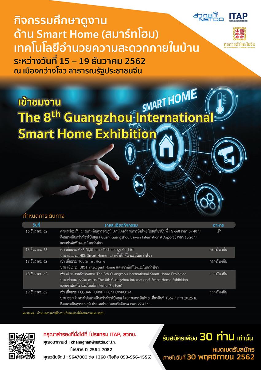 สวทช. เชิญผู้ประกอบ ร่วมศึกษาดูงานด้านสมาร์ทโฮม (Smart Home) ณ เมืองกว่างโจว ประเทศจีน
