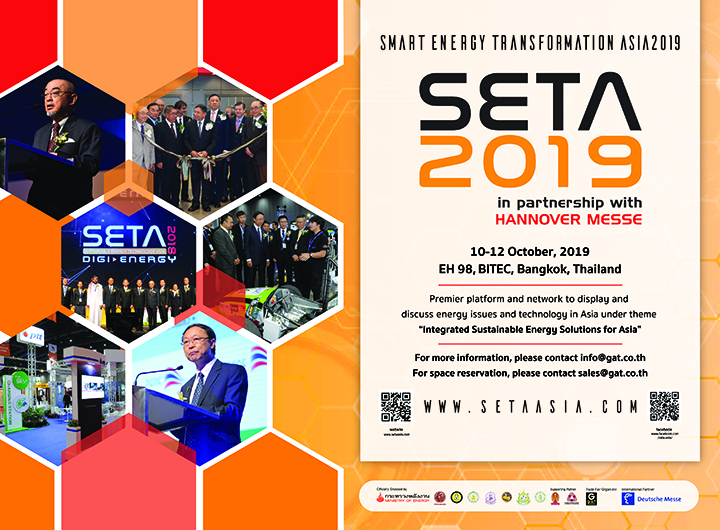 """""""SETA 2019"""" สุดยอดงานนวัตกรรมด้านพลังงาน"""