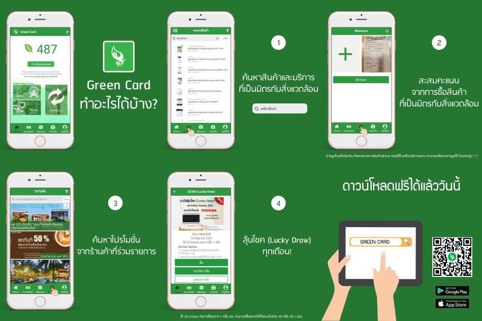 แอปเดียวเขียวทั่วไทย (Green Card Application)