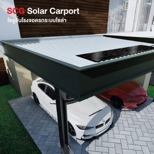 SCG Solar Carport โซลูชั่นโรงจอดรถระบบโซล่า