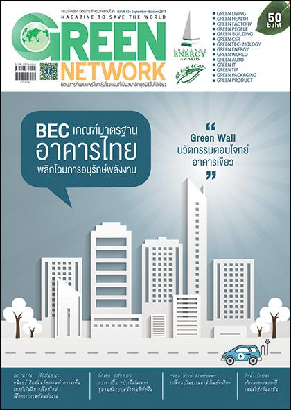 นิตยสาร Green Network ฉบับที่ 83 กันยายน – ตุลาาคม 2560