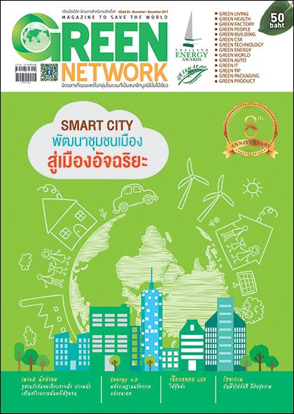 นิตยสาร Green Network ฉบับที่ 84 พฤศจิกายน – ธันวาคม 2560