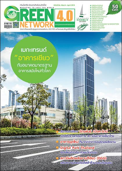 นิตยสาร Green Network ฉบับที่ 86 มีนาคม – เมษายน 2561