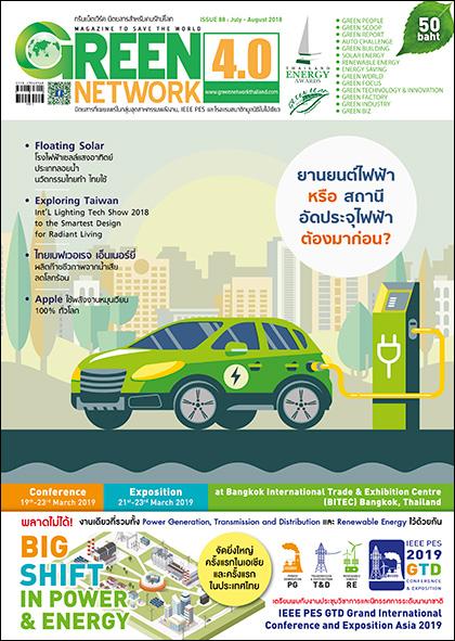 นิตยสาร Green Network ฉบับที่ 88 กรกฎาคม – สิงหาคม 2561