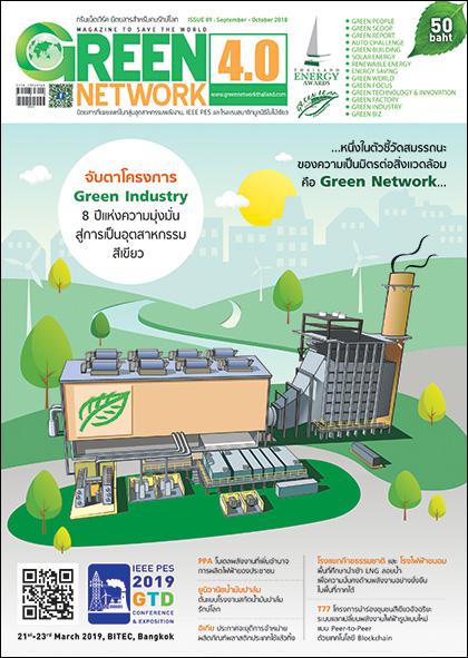 นิตยสาร Green Network ฉบับที่ 89 กันยายน – ตุลาคม 2561