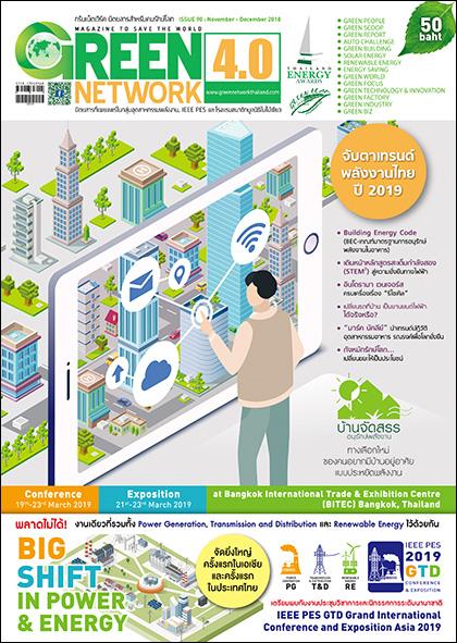 นิตยสาร Green Network ฉบับที่ 90 พฤศจิกายน – ธันวาคม 2561