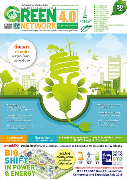 นิตยสาร Green Network ฉบับที่ 91 มกราคม-กุมภาพันธ์ 2562