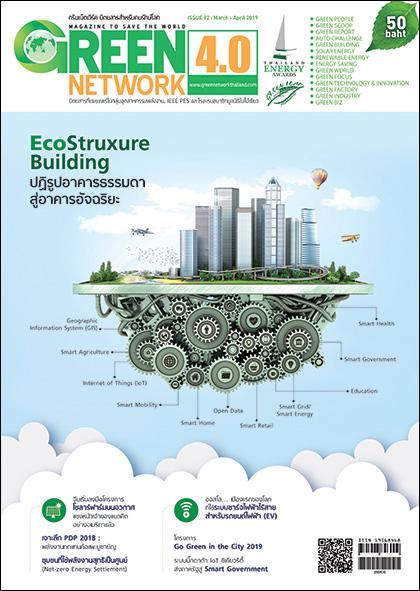 นิตยสาร Green Network ฉบับที่ 92 มีนาคม-เมษายน 2562
