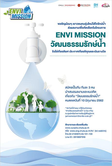 โครงการ Envi Mission : ตอนที่ 1 Boot Camp วัฒนธรรมรักษ์น้ำ