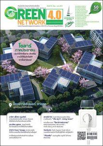 นิตยสาร Green Network ฉบับที่ 93 พฤษภาคม-มิถุนายน 2562