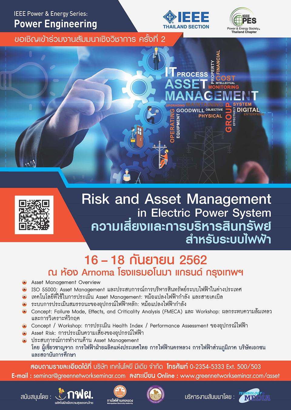 """สัมมนาเชิงวิชาการ """"ความเสี่ยงและการบริหารสินทรัพย์สำหรับระบบไฟฟ้า"""" Risk and Asset Management in Electric Power System"""
