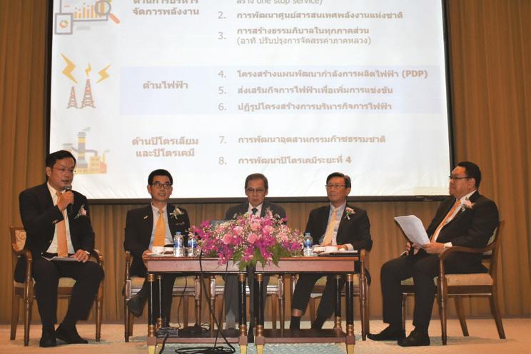 """เสวนา """"อนาคตพลังงานไทย ใครกำหนด"""" ผนึกกำลังทุกภาคส่วน ร่วมรักษาทรัพยากรของชาติ"""