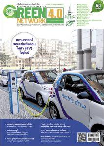 นิตยสาร Green Network ฉบับที่ 94 กรกฎาคม-สิงหาคม 2562