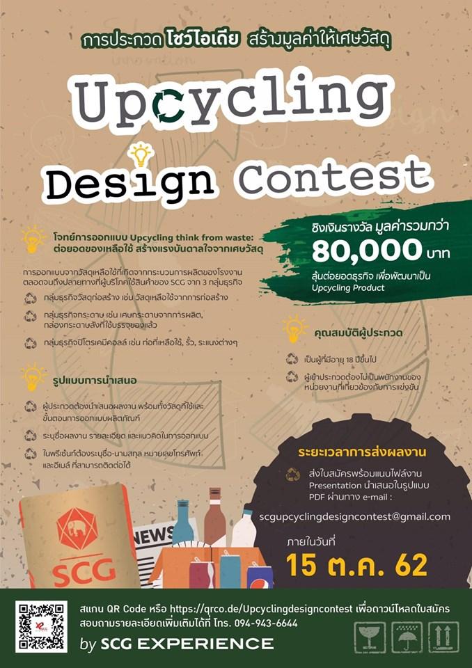 """SCG Experience ขอเชิญผู้ที่สนใจเข้าร่วมการประกวด โชว์ไอเดีย สร้างมูลค่าให้เศษวัสดุ """"SCG Upcycling Design Contest"""""""