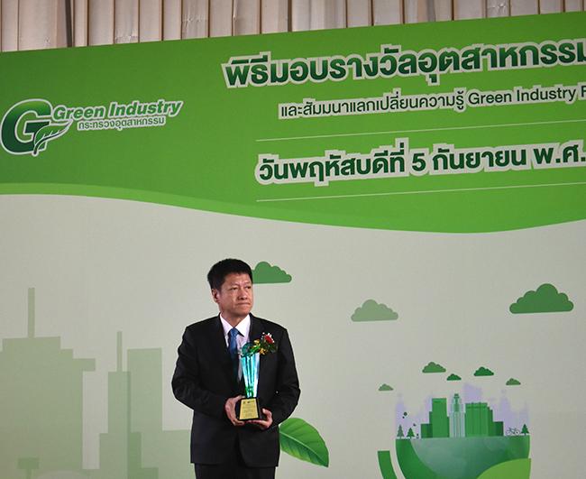 รางวัลอุตสาหกรรมสีเขียว