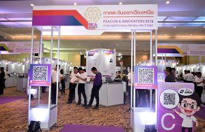 งาน Innovation Day 2019