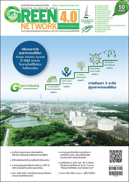 นิตยสาร Green Network ฉบับที่ 95 กันยายน-ตุลาคม 2562
