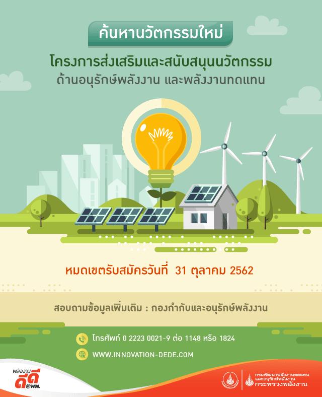 พพ. เปิดโครงการส่งเสริมและสนับสนุนนวัตกรรมด้านอนุรักษ์พลังงาน และพลังงานทดแทน สำหรับผู้ประกอบการฯ และสตาร์ทอัพ ที่ต้องการแก้ไขปัญหาด้านพลังงาน