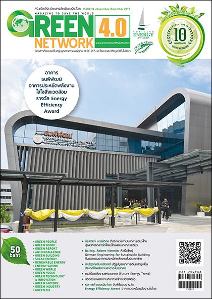 นิตยสาร Green Network ฉบับที่ 96 พฤศจิกายน-ธันวาคม 2562