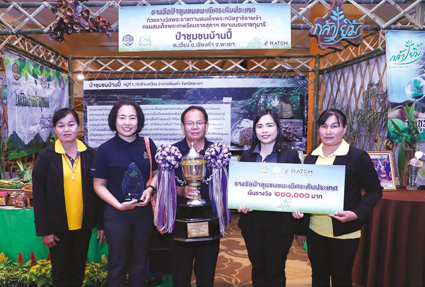 """""""ป่าชุมชนบ้านปี้"""" รับรางวัลโครงการคนรักษ์ป่า ป่ารักชุมชน ปี 2562"""