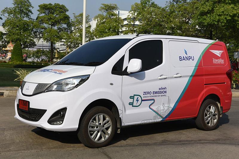 รถยนต์ไฟฟ้า โครงการบริหารจัดการยานยนต์ไฟฟ้าแบบครบวงจรเพื่อขนส่งสินค้า-พัสดุไปรษณีย์