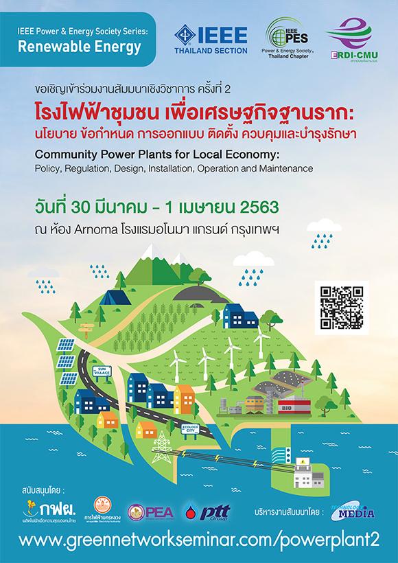 สัมมนาเชิงวิชาการ โรงไฟฟ้าชุมชน เพื่อเศรษฐกิจฐานราก