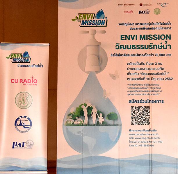 โครงการ Envi mission