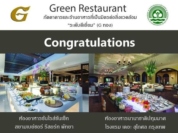 """รางวัล Green Restaurant """"ระดับดีเยี่ยม"""" (G ทอง) ประจำปี 2562 สำหรับสถานบริการที่เป็นมิตรกับสิ่งแวดล้อม ประเภทภัตตาคารและร้านอาหาร"""