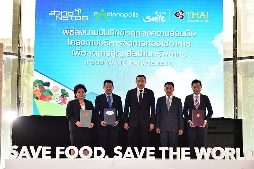 """โครงการ """"Save Food Save the World"""""""