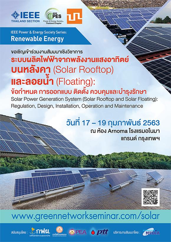 """สัมมนาเชิงวิชาการ """"ระบบผลิตไฟฟ้าจากพลังงานแสงอาทิตย์ บนหลังคา และลอยน้ำ : ข้อกำหนด การออกแบบ ติดตั้ง ควบคุมและบำรุงรักษา"""""""