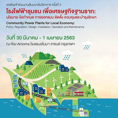 Community Power Plant