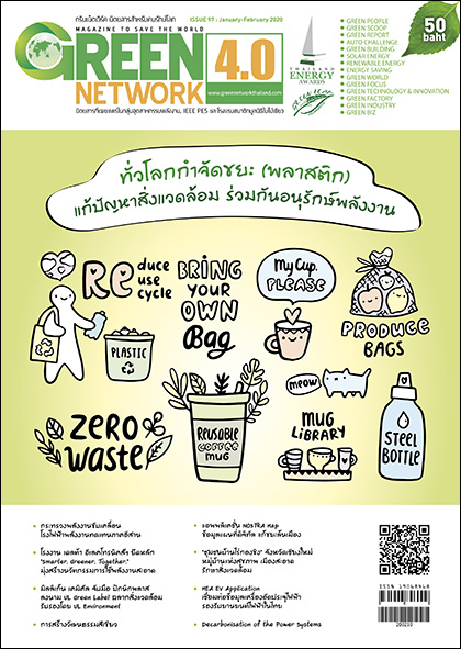 นิตยสาร Green Network ฉบับที่ 97 มกราคม-กุมภาพันธ์ 2563