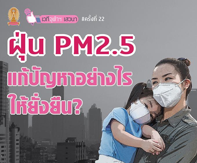 ฝุ่น PM 2.5 แก้ปัญหาอย่างไรให้ยั่งยืน