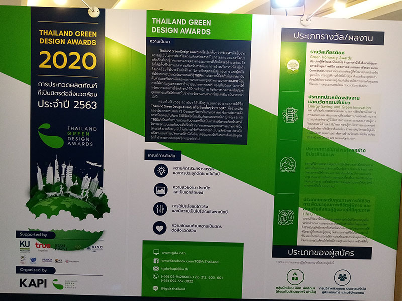 "Thailand Green Design Awards หรือ ""TGDA"""