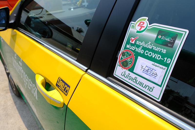 รถแท็กซี่ผ่านการฉีดพ่นฆ่าเชื้อ COVID-19
