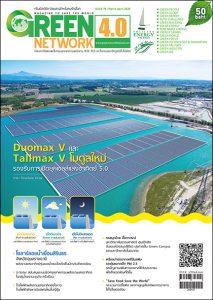 นิตยสาร Green Network ฉบับที่ 98 มีนาคม-เมษายน 2563