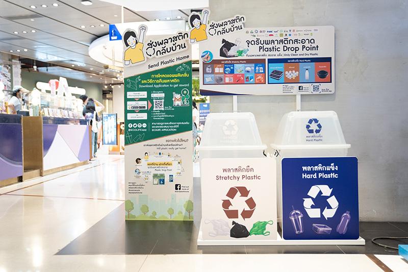 Plastic Drop Point จุดรับพลาสติกสะอาด ที่ เดอะมอลล์ ทุกสาขา และ ดิ เอ็มโพเรียม, ดิ เอ็มควอเทียร์