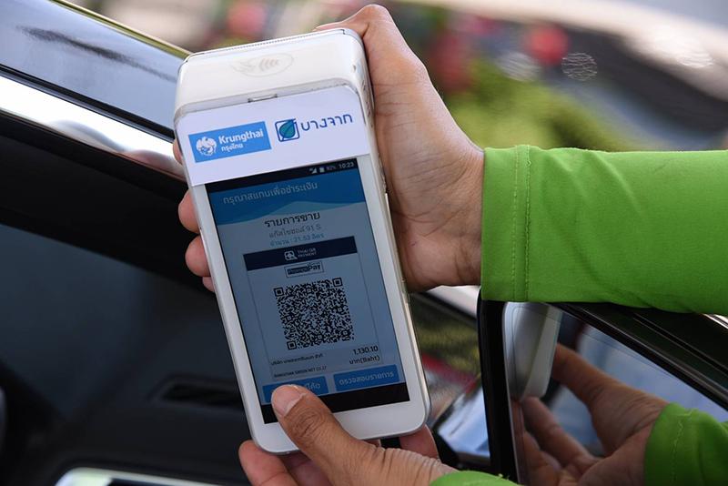 นวัตกรรมระบบรับชำระค่าสินค้าและบริการแบบอิเลคทรอนิกส์ (Bangchak Digital Payment)