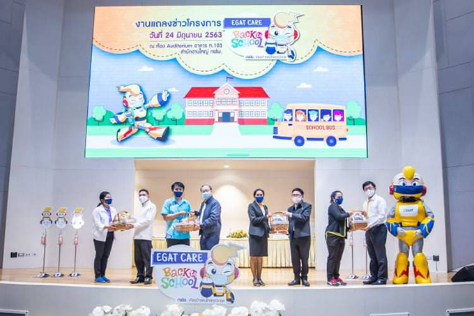 โครงการ EGAT Care Back to School