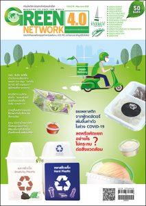 นิตยสาร Green Network ฉบับที่ 99 พฤษภาคม-มิถุนายน 2563